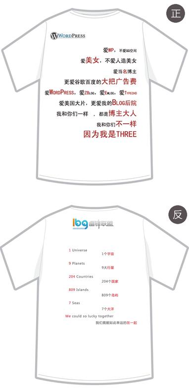 快来为你喜欢的雷锋博客联盟文化衫投票吧!
